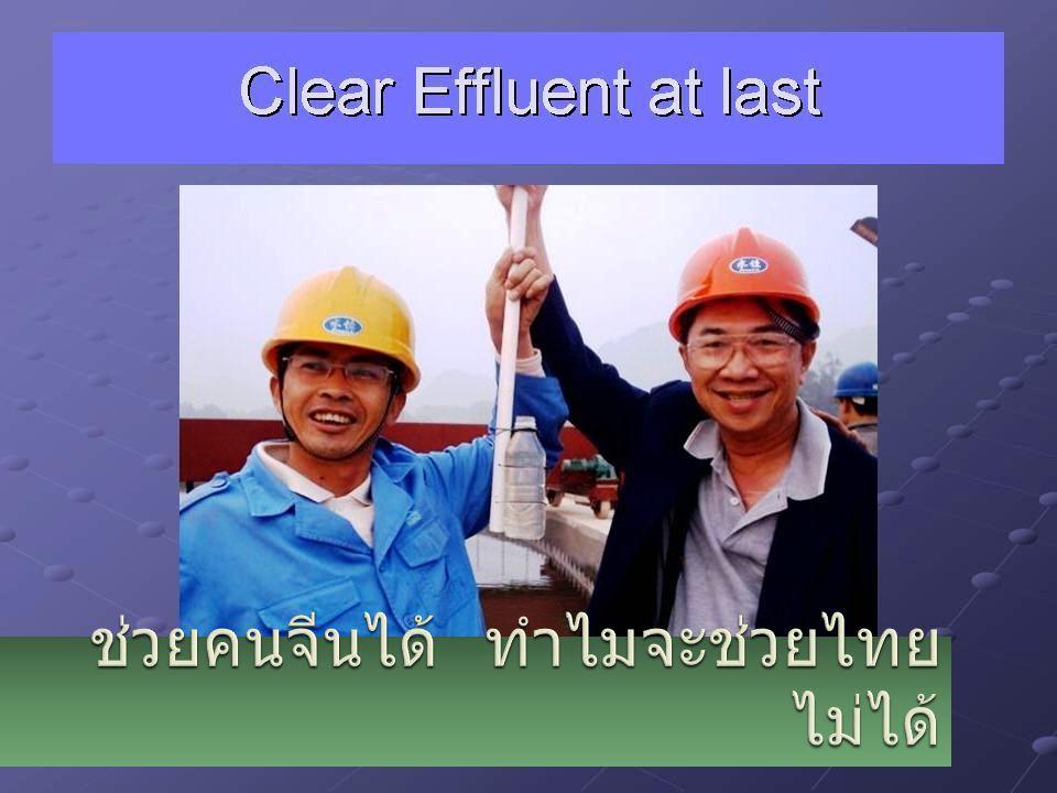 ช่วยคนจีนได้ ทำไมจะช่วยไทย ไม่ได้