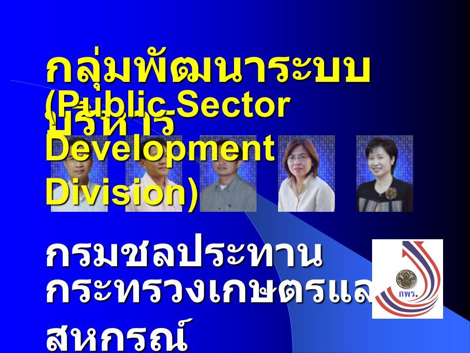กลุ่มพัฒนาระบบ บริหาร กรมชลประทาน (Public Sector Development Division) กระทรวงเกษตรและ สหกรณ์