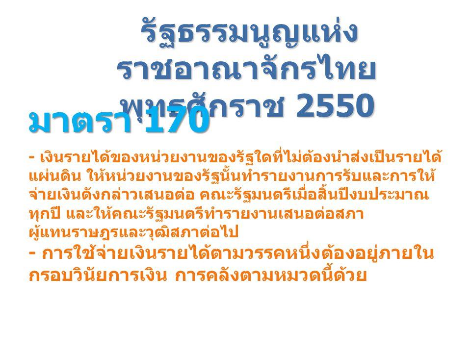 รัฐธรรมนูญแห่ง ราชอาณาจักรไทย พุทธศักราช 2550 มาตรา 170 - เงินรายได้ของหน่วยงานของรัฐใดที่ไม่ต้องนำส่งเป็นรายได้ แผ่นดิน ให้หน่วยงานของรัฐนั้นทำรายงาน