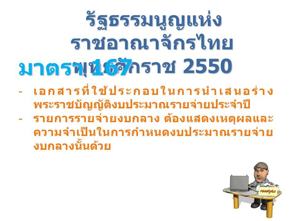 รัฐธรรมนูญแห่ง ราชอาณาจักรไทย พุทธศักราช 2550 มาตรา 167 - เอกสารที่ใช้ประกอบในการนำเสนอร่าง พระราชบัญญัติงบประมาณรายจ่ายประจำปี - รายการรายจ่ายงบกลาง