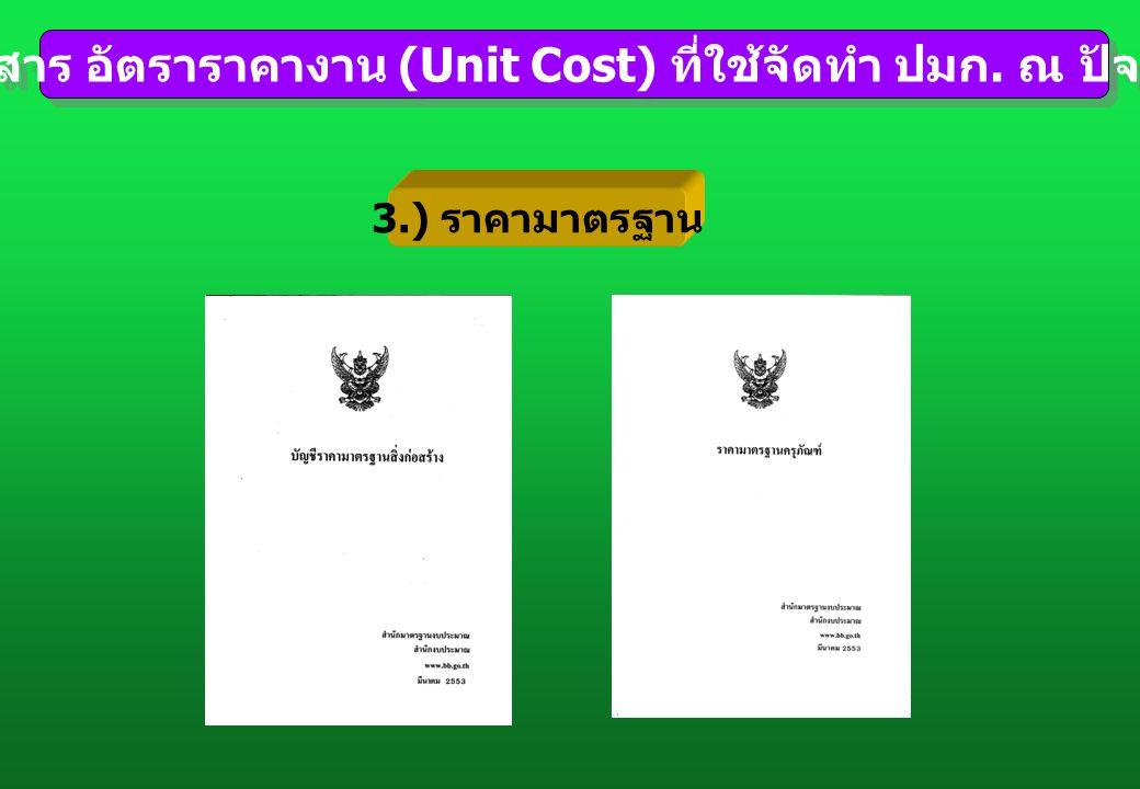 เอกสาร อัตราราคางาน (Unit Cost) ที่ใช้จัดทำ ปมก. ณ ปัจจุบัน เอกสาร อัตราราคางาน (Unit Cost) ที่ใช้จัดทำ ปมก. ณ ปัจจุบัน 3.) ราคามาตรฐาน