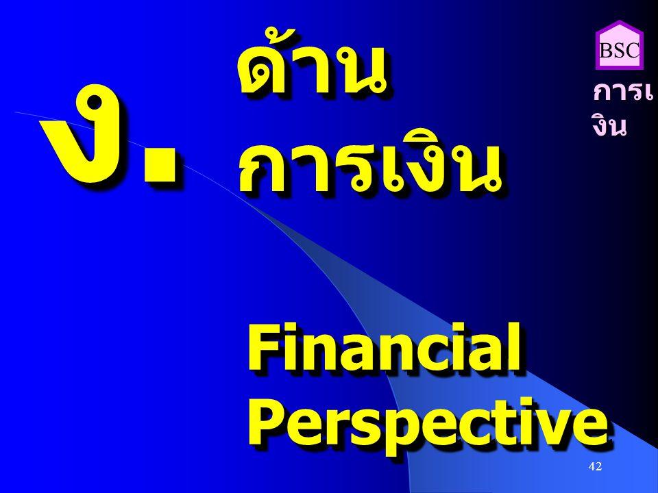 42 ง.ง.ง.ง. ง.ง.ง.ง. ด้านการเงินด้านการเงิน FinancialPerspectiveFinancialPerspective การเ งิน BSC