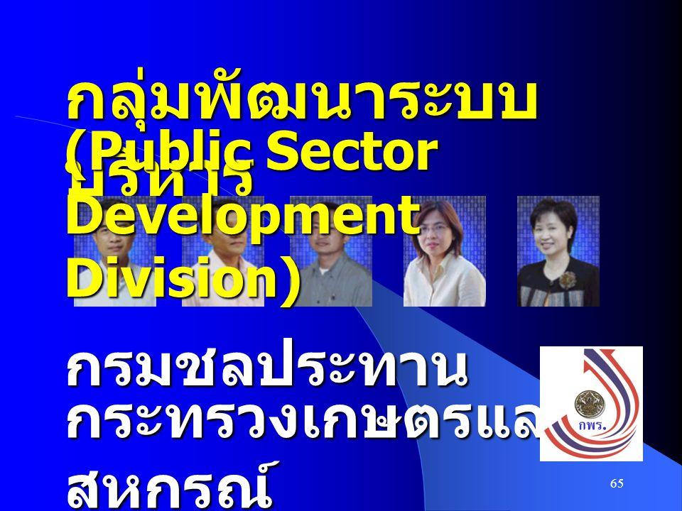 65 กลุ่มพัฒนาระบบ บริหาร กรมชลประทาน (Public Sector Development Division) กระทรวงเกษตรและ สหกรณ์