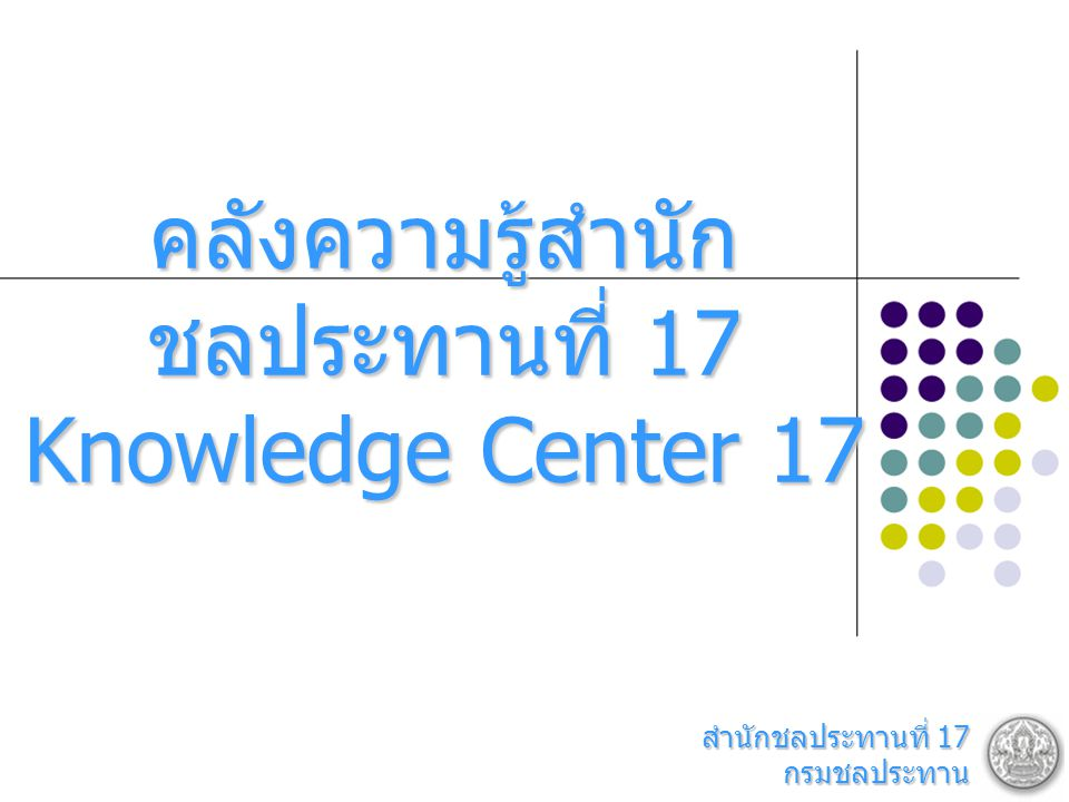 สำนักชลประทานที่ 17 กรมชลประทาน คลังความรู้สำนัก ชลประทานที่ 17 Knowledge Center 17