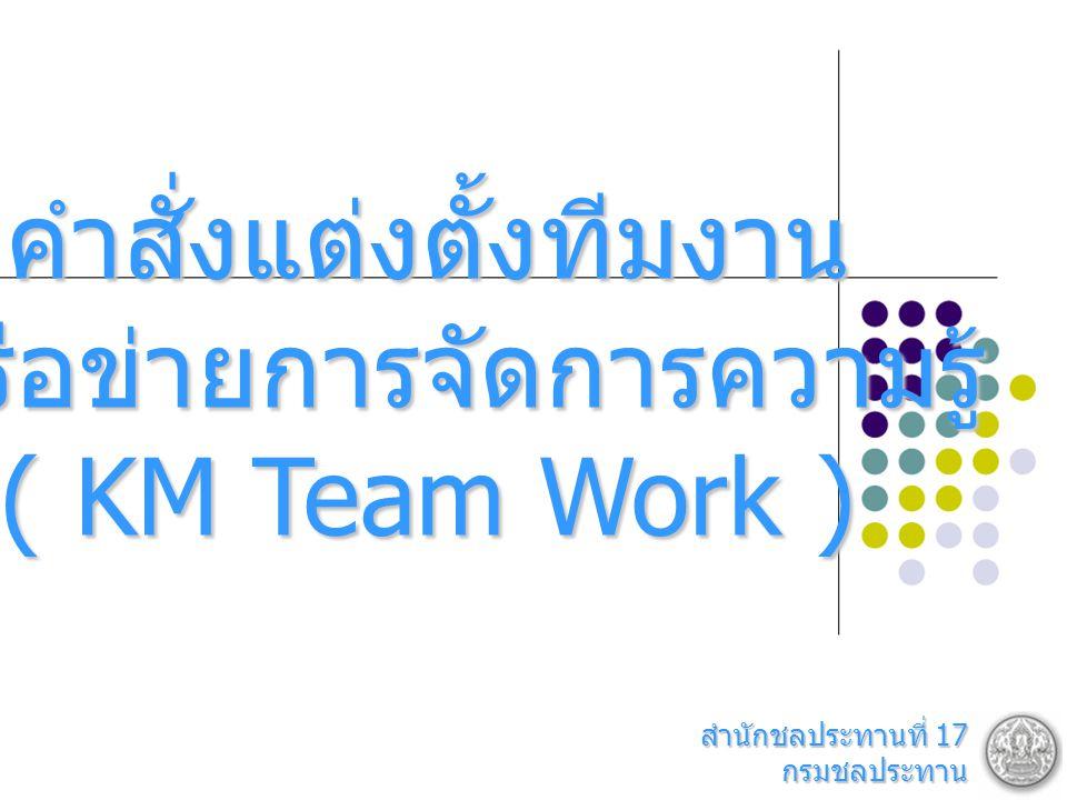 กรมชลประทาน คำสั่งแต่งตั้งทีมงานเครือข่ายการจัดการความรู้ ( KM Team Work )