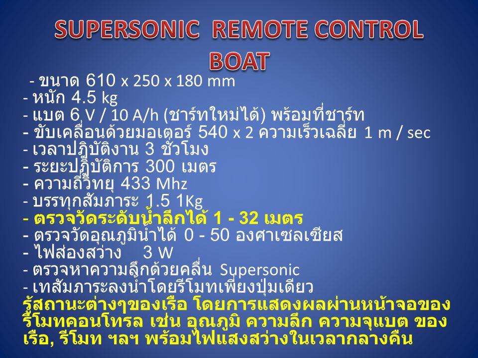 - ขนาด 610 x 250 x 180 mm - หนัก 4.5 kg - แบต 6 V / 10 A/h ( ชาร์ทใหม่ได้ ) พร้อมที่ชาร์ท - ขับเคลื่อนด้วยมอเตอร์ 540 x 2 ความเร็วเฉลี่ย 1 m / sec - เ