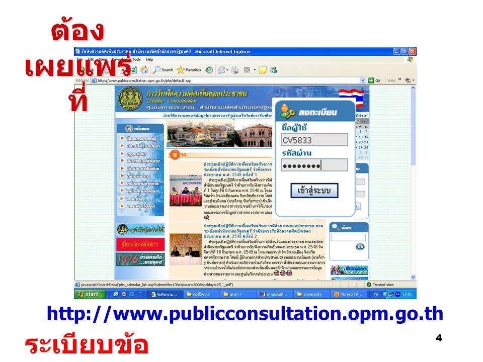4 http://www.publicconsultation.opm.go.th ต้อง เผยแพร่ ที่ ระเบียบข้อ ๗
