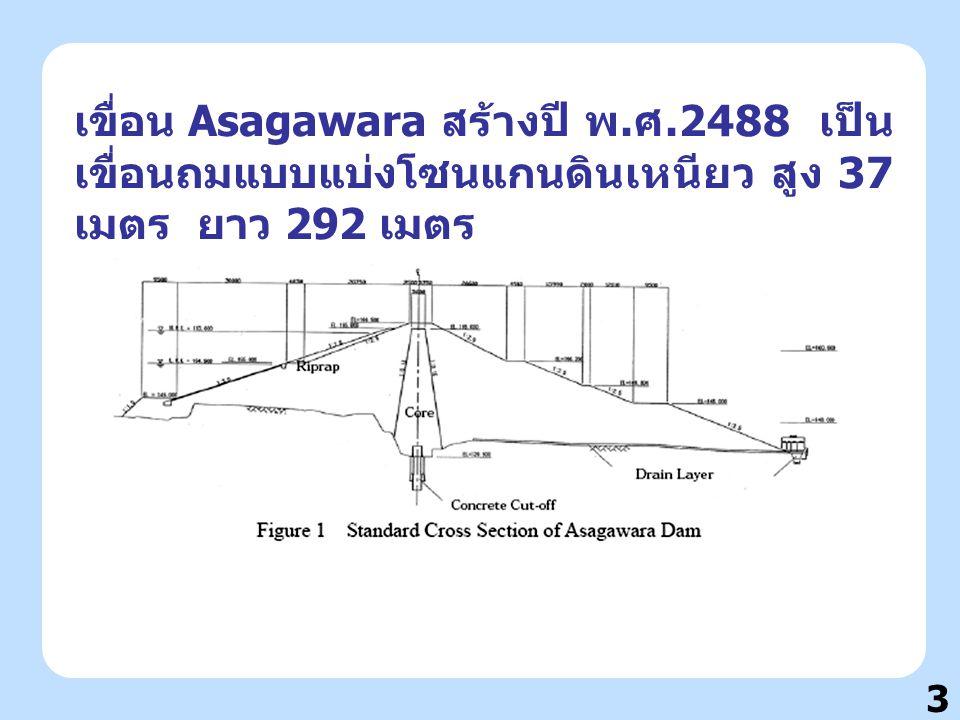 3 เขื่อน Asagawara สร้างปี พ. ศ.2488 เป็น เขื่อนถมแบบแบ่งโซนแกนดินเหนียว สูง 37 เมตร ยาว 292 เมตร