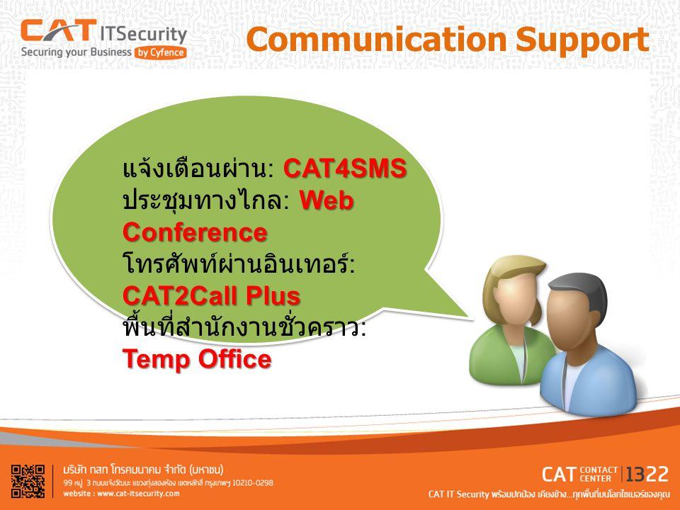 Communication Support CAT4SMS แจ้งเตือนผ่าน : CAT4SMS Web Conference ประชุมทางไกล : Web Conference CAT2Call Plus โทรศัพท์ผ่านอินเทอร์ : CAT2Call Plus