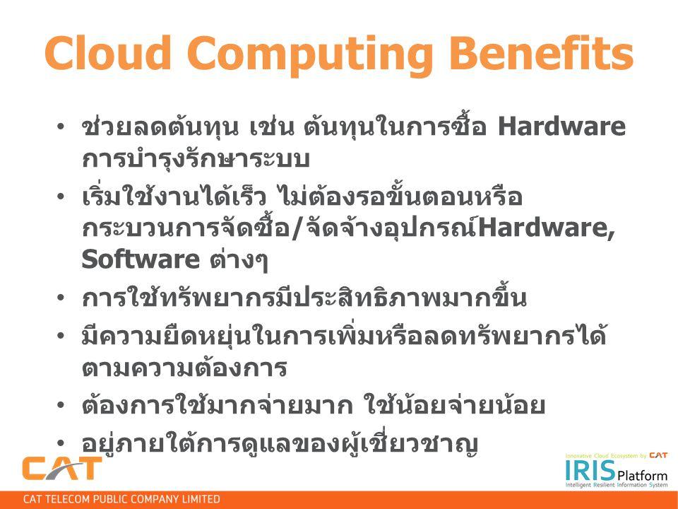 ช่วยลดต้นทุน เช่น ต้นทุนในการซื้อ Hardware การบำรุงรักษาระบบ เริ่มใช้งานได้เร็ว ไม่ต้องรอขั้นตอนหรือ กระบวนการจัดซื้อ / จัดจ้างอุปกรณ์ Hardware, Softw