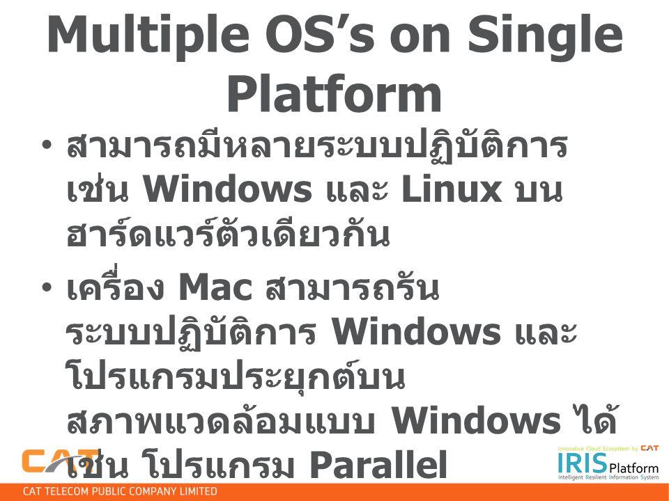 Multiple OS's on Single Platform สามารถมีหลายระบบปฏิบัติการ เช่น Windows และ Linux บน ฮาร์ดแวร์ตัวเดียวกัน เครื่อง Mac สามารถรัน ระบบปฏิบัติการ Window