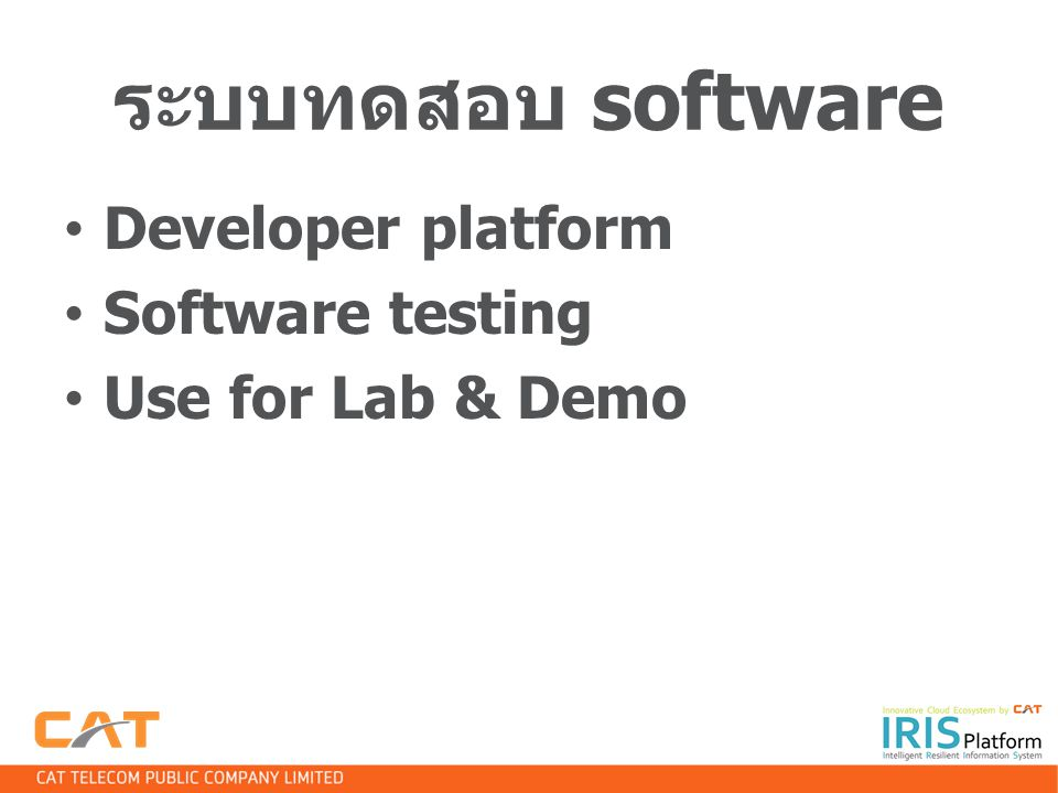 ระบบทดสอบ software Developer platform Software testing Use for Lab & Demo