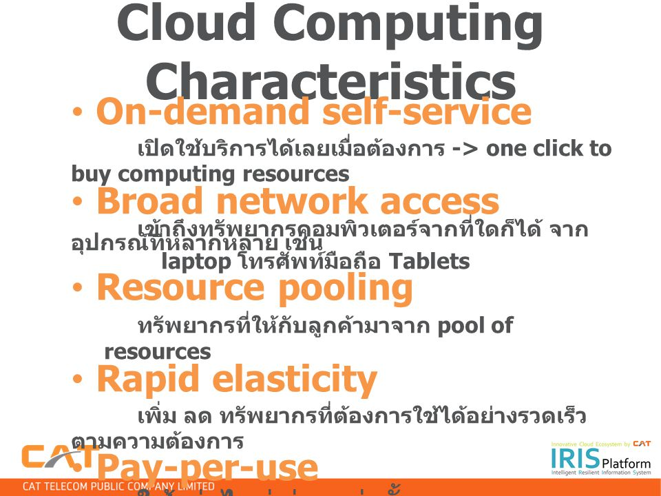 Cloud computing changes the way we use IT resources 8 Current IT usage With Cloud computing Server : 1.6GHz CPU, 1.75 GB RAM, 300GB Storage