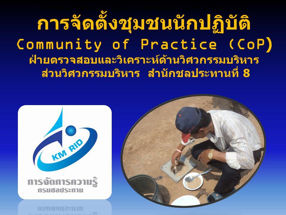 การจัดตั้งชุมชนนักปฏิบัติ Community of Practice (CoP) ฝ่ายตรวจสอบและวิเคราะห์ด้านวิศวกรรมบริหาร ส่วนวิศวกรรมบริหาร สำนักชลประทานที่ 8 การจัดตั้งชุมชนนักปฏิบัติ (Community of Practice Cop)
