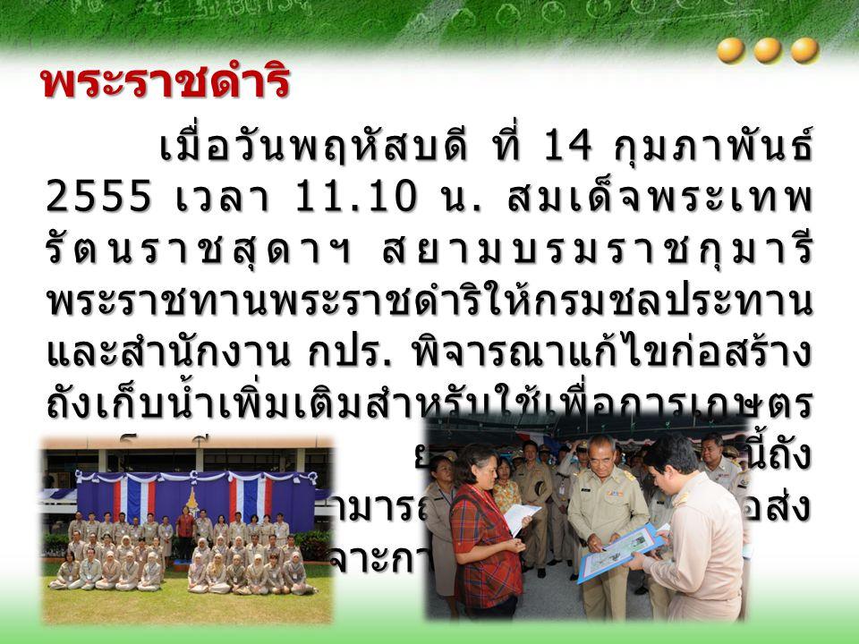 เมื่อวันพฤหัสบดี ที่ 14 กุมภาพันธ์ 2555 เวลา 11.10 น. สมเด็จพระเทพ รัตนราชสุดาฯ สยามบรมราชกุมารี พระราชทานพระราชดำริให้กรมชลประทาน และสำนักงาน กปร. พิ
