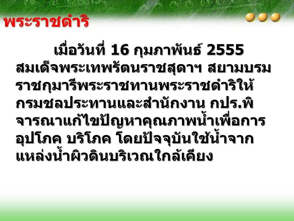 เมื่อวันที่ 16 กุมภาพันธ์ 2555 สมเด็จพระเทพรัตนราชสุดาฯ สยามบรม ราชกุมารีพระราชทานพระราชดำริให้ กรมชลประทานและสำนักงาน กปร. พิ จารณาแก้ไขปัญหาคุณภาพน้