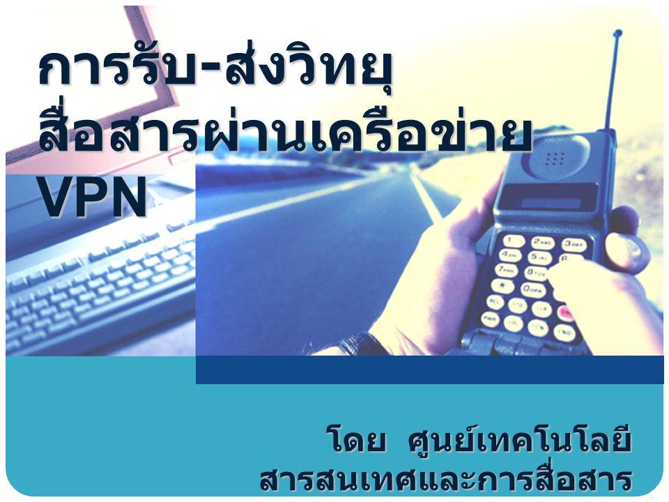 การรับ - ส่งวิทยุ สื่อสารผ่านเครือข่าย VPN โดย ศูนย์เทคโนโลยี สารสนเทศและการสื่อสาร
