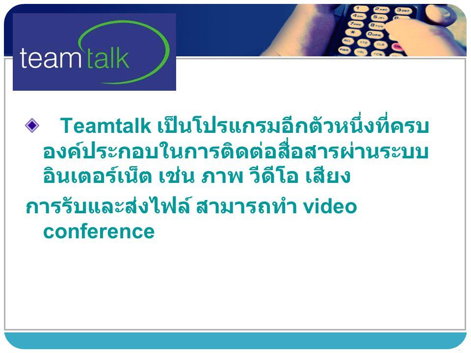 www.themegallery.com Teamtalk เป็นโปรแกรมอีกตัวหนึ่งที่ครบ องค์ประกอบในการติดต่อสื่อสารผ่านระบบ อินเตอร์เน็ต เช่น ภาพ วีดีโอ เสียง การรับและส่งไฟล์ สามารถทำ video conference