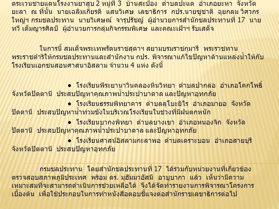 เรื่องเดิม เมื่อวันอังคารที่ 14 กุมภาพันธ์ 2555 เวลา 13.15 น. สมเด็จพระเทพรัตนราชสุดา ฯ สยามบรมราชกุมารี เสด็จพระราชดำเนินไปทรงติดตามผลการดำเนินงานโรง