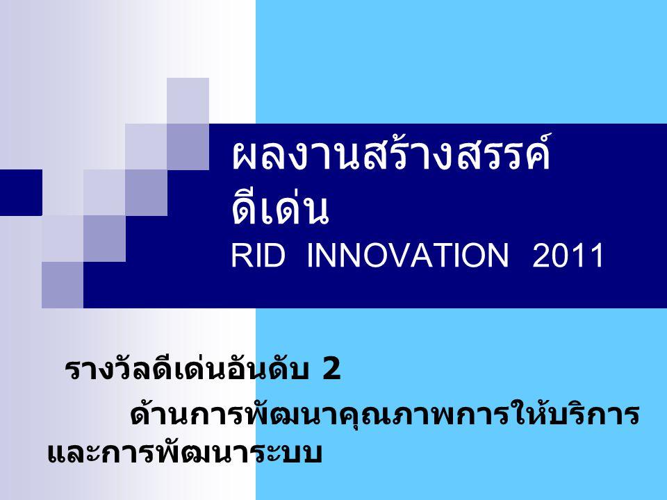 ผลงานสร้างสรรค์ ดีเด่น RID INNOVATION 2011 รางวัลดีเด่นอันดับ 2 ด้านการพัฒนาคุณภาพการให้บริการ และการพัฒนาระบบ