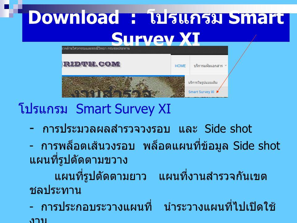 Download : โปรแกรม Smart Survey XI โปรแกรม Smart Survey XI - การประมวลผลสำรวจวงรอบ และ Side shot - การพล็อตเส้นวงรอบ พล็อตแผนที่ข้อมูล Side shot แผนที