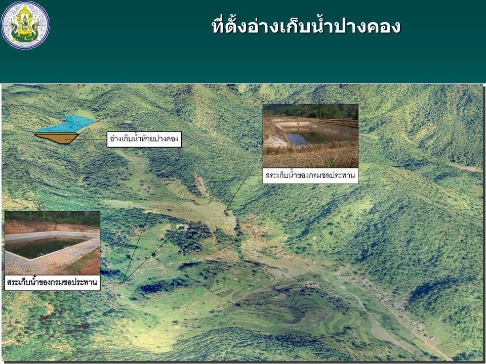 ปัญหาการก่อสร้างตัวเขื่อนดิน อ่างเก็บน้ำปางคอง ปัญหาการก่อสร้างเขื่อนดิน อ่างเก็บน้ำปางคอง 1.