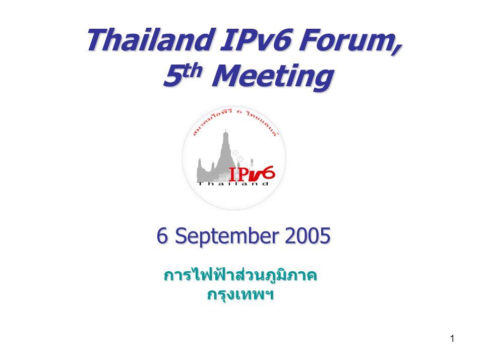 1 Thailand IPv6 Forum, 5 th Meeting 6 September 2005 การไฟฟ้าส่วนภูมิภาคกรุงเทพฯ