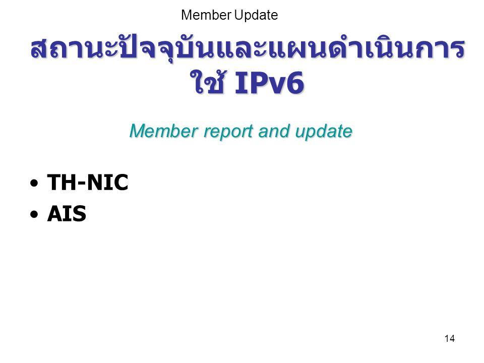 14 สถานะปัจจุบันและแผนดําเนินการ ใช IPv6 TH-NIC AIS Member report and update Member Update