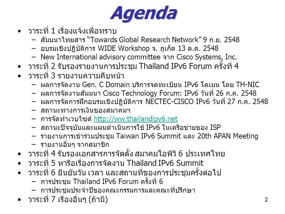 2Agenda วาระที่ 1 เรื่องแจ้งเพื่อทราบ –สัมมนาไทยสาร Towards Global Research Network 9 ก.ย.
