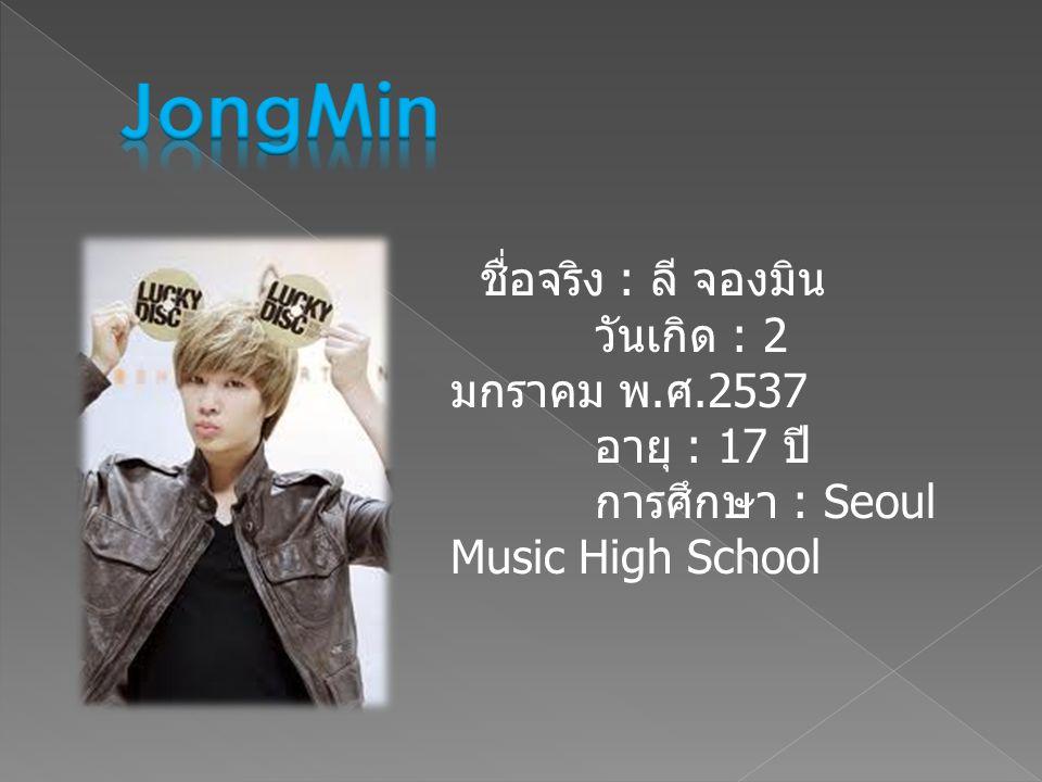 ชื่อจริง : ลี จองมิน วันเกิด : 2 มกราคม พ. ศ.2537 อายุ : 17 ปี การศึกษา : Seoul Music High School