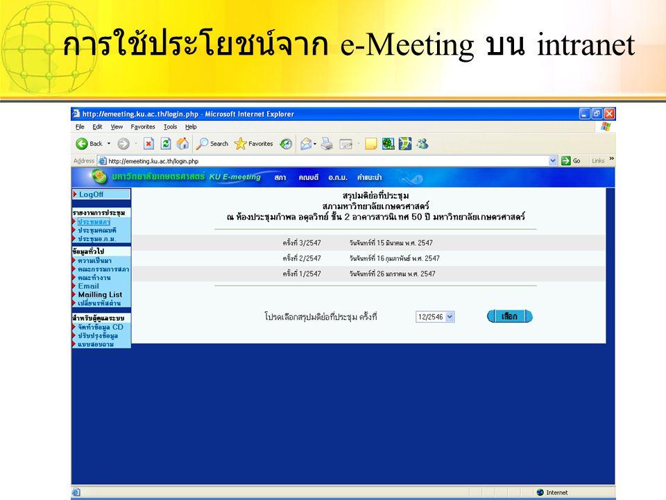 การใช้ประโยชน์จาก e-Meeting บน intranet