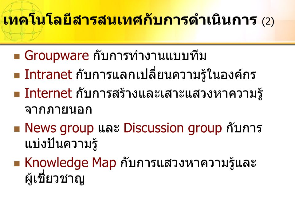Groupware กับการทำงานแบบทีม Intranet กับการแลกเปลี่ยนความรู้ในองค์กร Internet กับการสร้างและเสาะแสวงหาความรู้ จากภายนอก News group และ Discussion grou