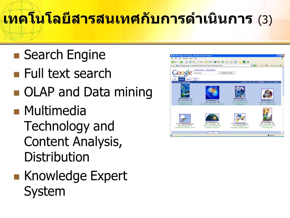 Search Engine Full text search OLAP and Data mining Multimedia Technology and Content Analysis, Distribution Knowledge Expert System เทคโนโลยีสารสนเทศ