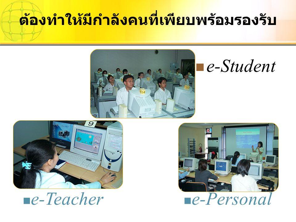 e-Student e-Teacher e-Personal ต้องทำให้มีกำลังคนที่เพียบพร้อมรองรับ
