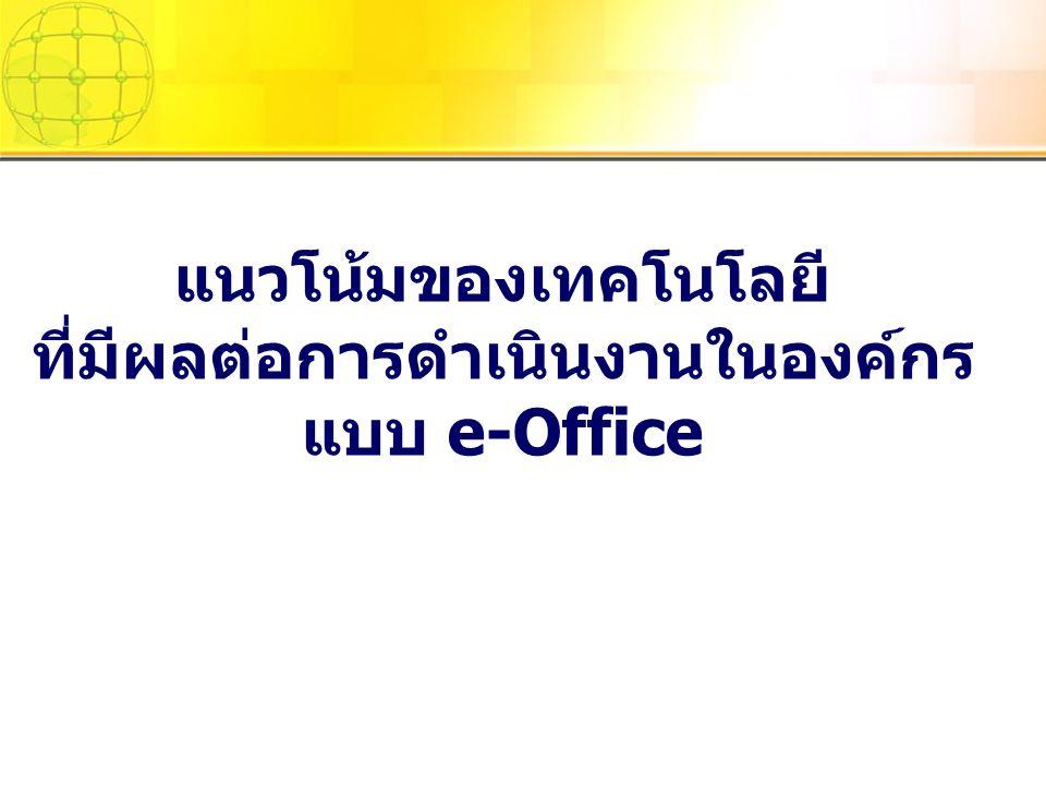 แนวโน้มของเทคโนโลยี ที่มีผลต่อการดำเนินงานในองค์กร แบบ e-Office