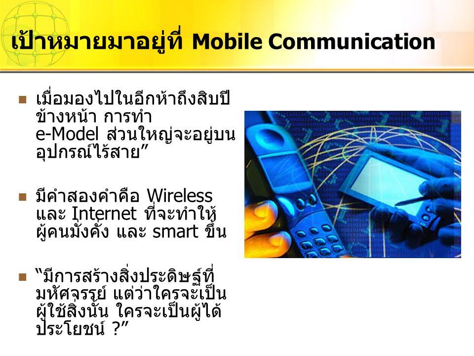 แนวโน้มที่สำคัญของ Mobile Computing โมบายคอมพิวติ้งเป็นคลื่นลูกใหม่ของเทคโนโลยี พัฒนาการมาจาก mobile phone, PDAs บริษัทใหญ่ให้ความสำคัญ (Microsoft, Intel, IBM, Sun, etc.) โมบายคอมพิวติ้งจะเหมือนกับอินเทอร์เน็ตที่บูมขึ้น ในกลางทศวรรษ 1990 Immature technologies ขาดมาตรฐานและเครื่องมือ Lower access and adoption, very little actual commerce การประยุกต์ใช้งานยังกระจัดกระจาย ตัวประกอบที่สำคัญในการพิจารณา ความฝัน (video) vs.