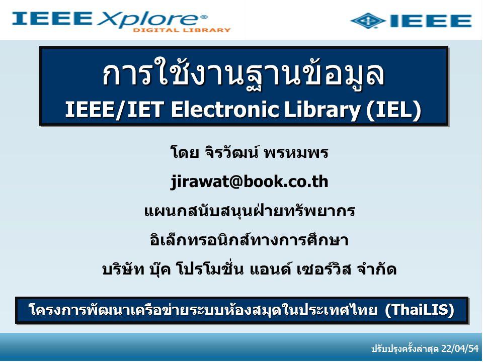 การใช้งานฐานข้อมูล IEEE/IET Electronic Library (IEL) การใช้งานฐานข้อมูล โครงการพัฒนาเครือข่ายระบบห้องสมุดในประเทศไทย (ThaiLIS) ปรับปรุงครั้งล่าสุด 22/
