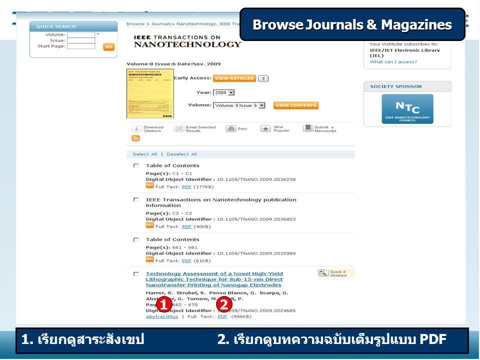 12 1. เรียกดูสาระสังเขป 2. เรียกดูบทความฉบับเต็มรูปแบบ PDF