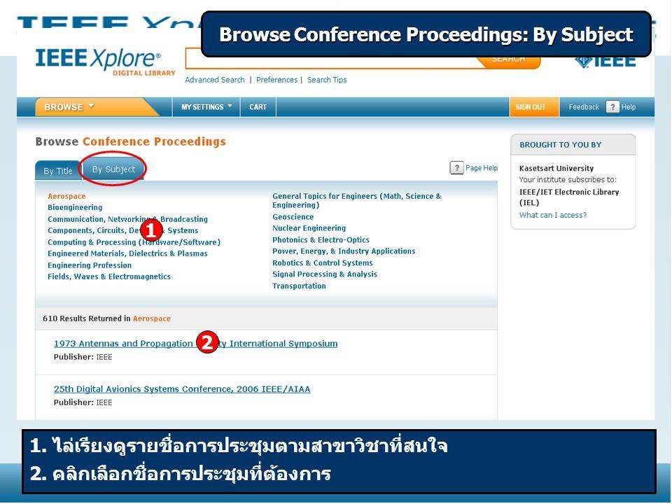 Browse Conference Proceedings: By Subject 1. ไล่เรียงดูรายชื่อการประชุมตามสาขาวิชาที่สนใจ 2. คลิกเลือกชื่อการประชุมที่ต้องการ 1 2