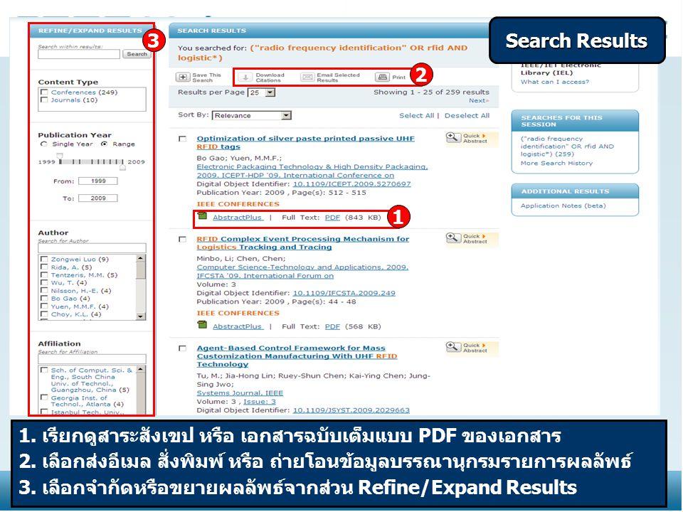 Search Results 1. เรียกดูสาระสังเขป หรือ เอกสารฉบับเต็มแบบ PDF ของเอกสาร 2. เลือกส่งอีเมล สั่งพิมพ์ หรือ ถ่ายโอนข้อมูลบรรณานุกรมรายการผลลัพธ์ 3. เลือก