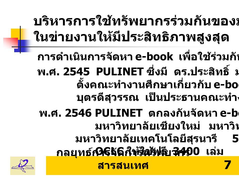 กลยุทธ์การจัดการทรัพยากร สารสนเทศ 8 Thai University eBook Net ปลายปี 2546 PULINET โดยมี ดร.