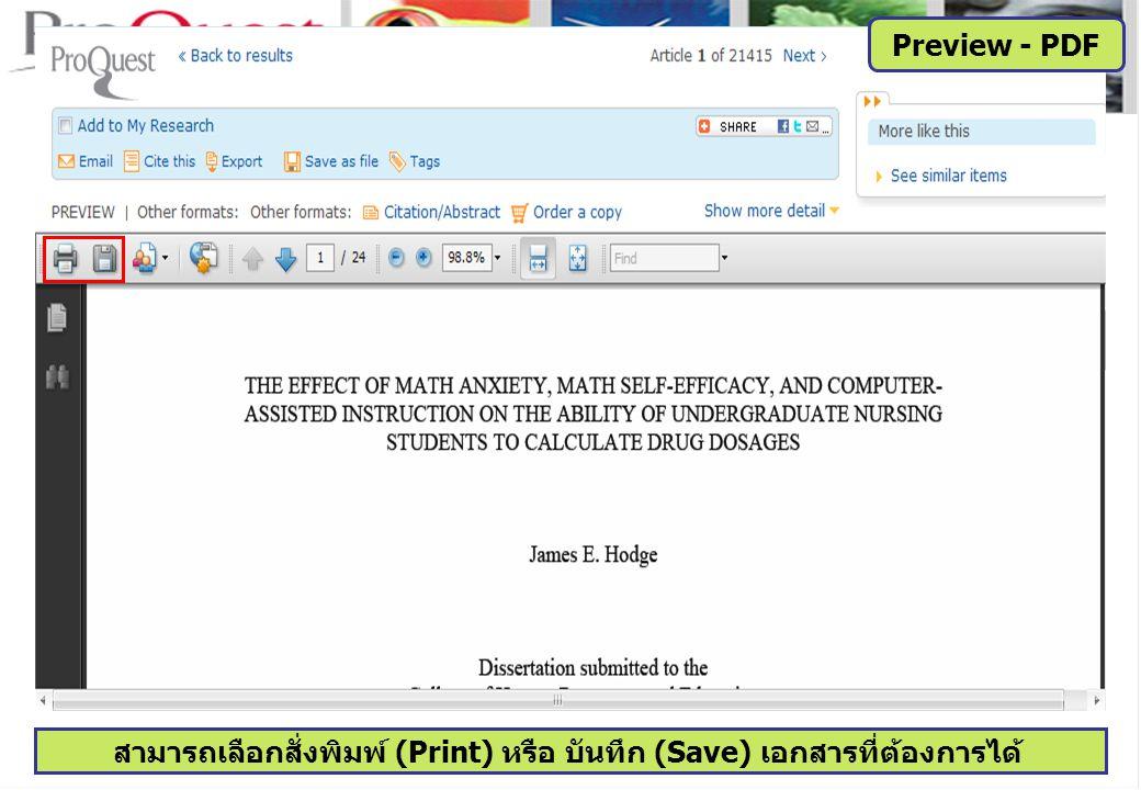 Preview - PDF สามารถเลือกสั่งพิมพ์ (Print) หรือ บันทึก (Save) เอกสารที่ต้องการได้