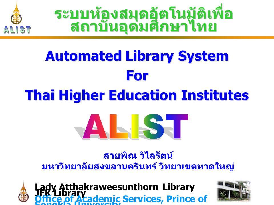 Lady Atthakraweesunthorn Library JFK Library Office of Academic Services, Prince of Songkla University การ Merge ข้อมูล บรรณานุกรม