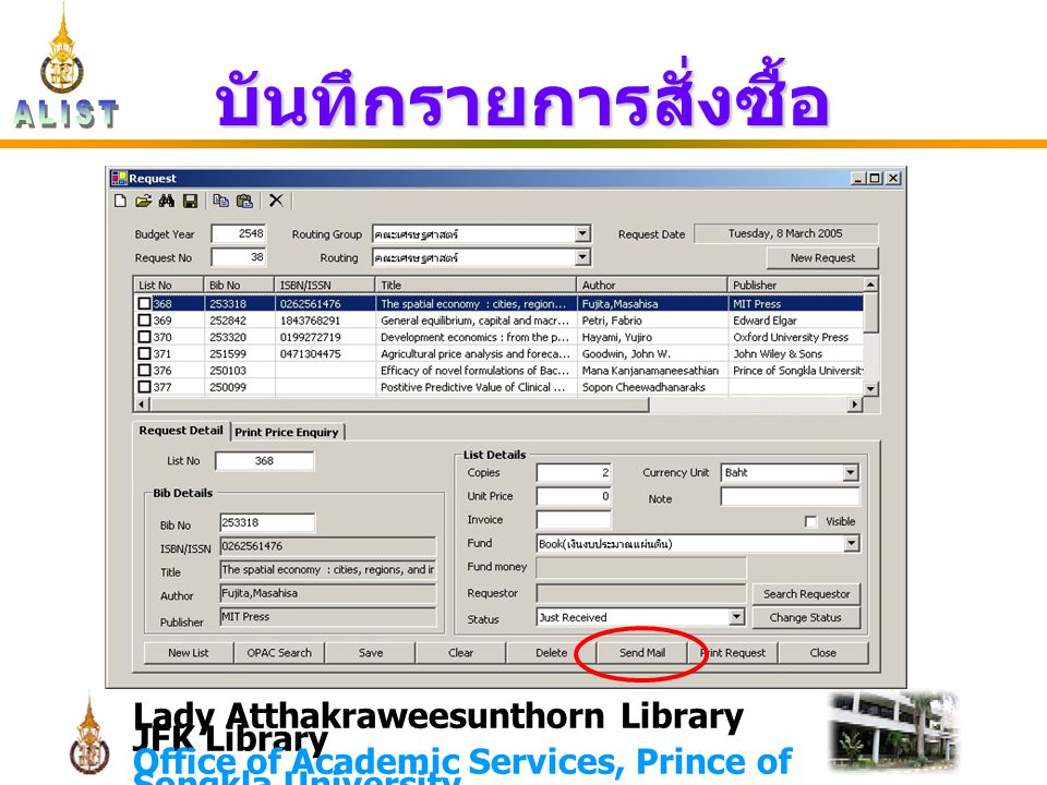 Lady Atthakraweesunthorn Library JFK Library Office of Academic Services, Prince of Songkla University บันทึกรายการสั่งซื้อ