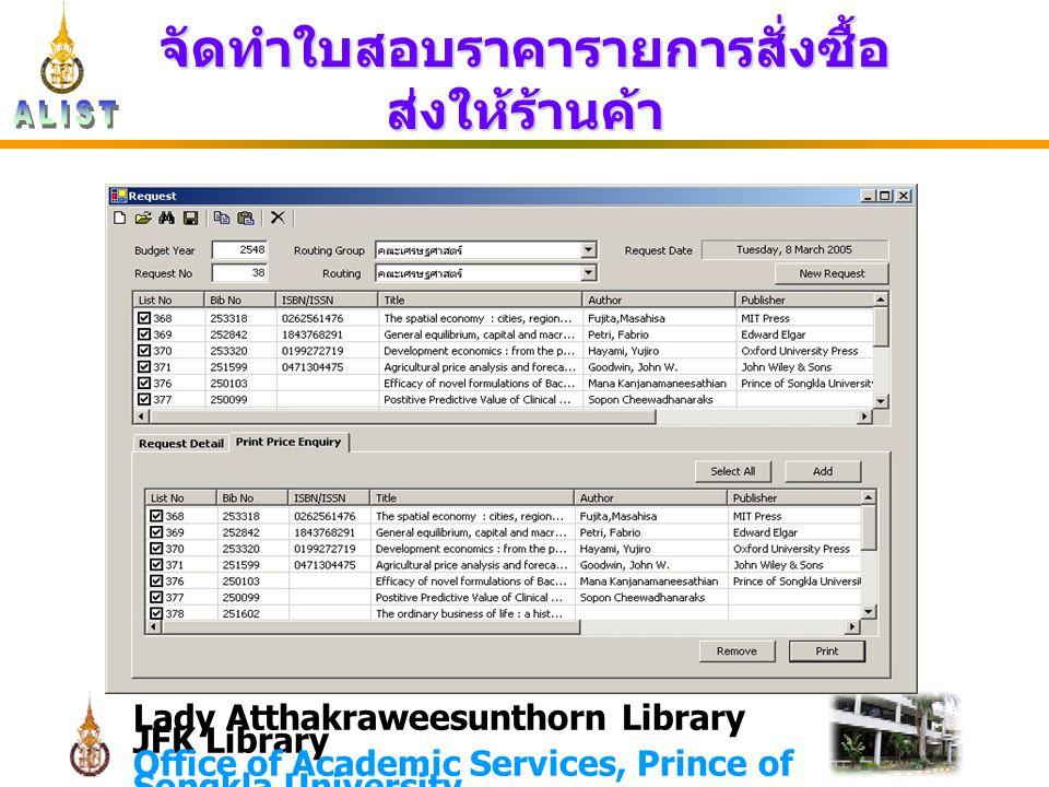 Lady Atthakraweesunthorn Library JFK Library Office of Academic Services, Prince of Songkla University จัดทำใบสอบราคารายการสั่งซื้อ ส่งให้ร้านค้า