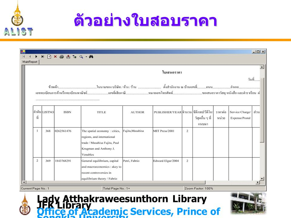 Lady Atthakraweesunthorn Library JFK Library Office of Academic Services, Prince of Songkla University ตัวอย่างใบสอบราคา