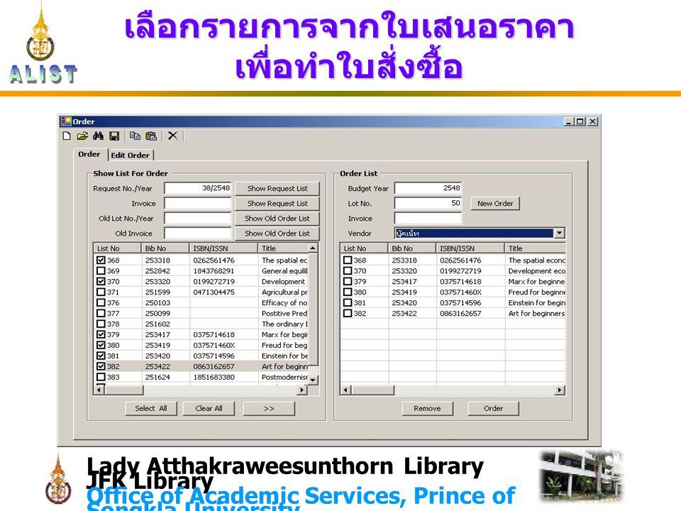 Lady Atthakraweesunthorn Library JFK Library Office of Academic Services, Prince of Songkla University เลือกรายการจากใบเสนอราคา เพื่อทำใบสั่งซื้อ