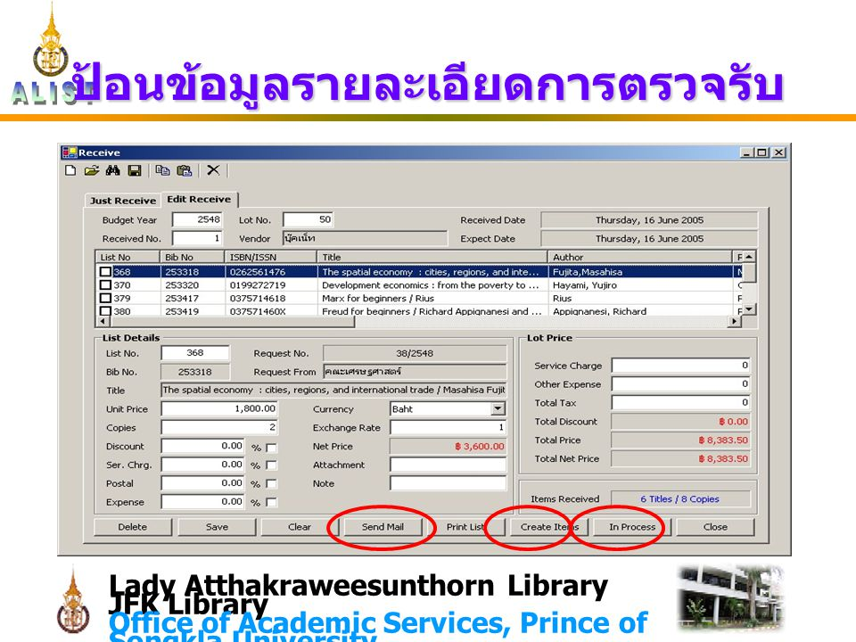 Lady Atthakraweesunthorn Library JFK Library Office of Academic Services, Prince of Songkla University ป้อนข้อมูลรายละเอียดการตรวจรับ