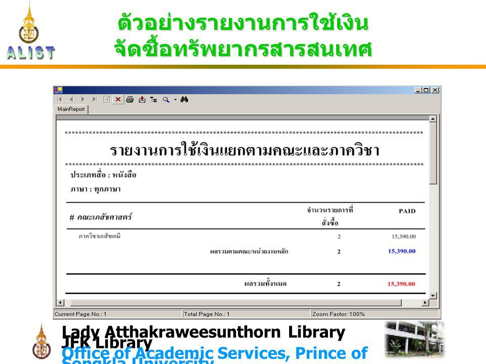 Lady Atthakraweesunthorn Library JFK Library Office of Academic Services, Prince of Songkla University ตัวอย่างรายงานการใช้เงิน จัดซื้อทรัพยากรสารสนเท