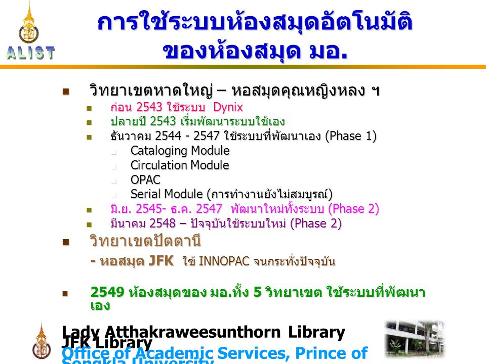 Lady Atthakraweesunthorn Library JFK Library Office of Academic Services, Prince of Songkla University การแสดงในรูปแบบ MARC format